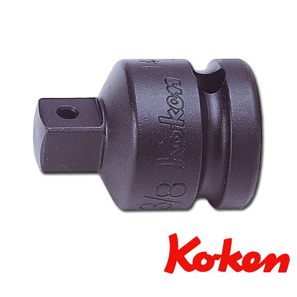 ko-ken (コーケン) コーケン工具 アダプター 14433A