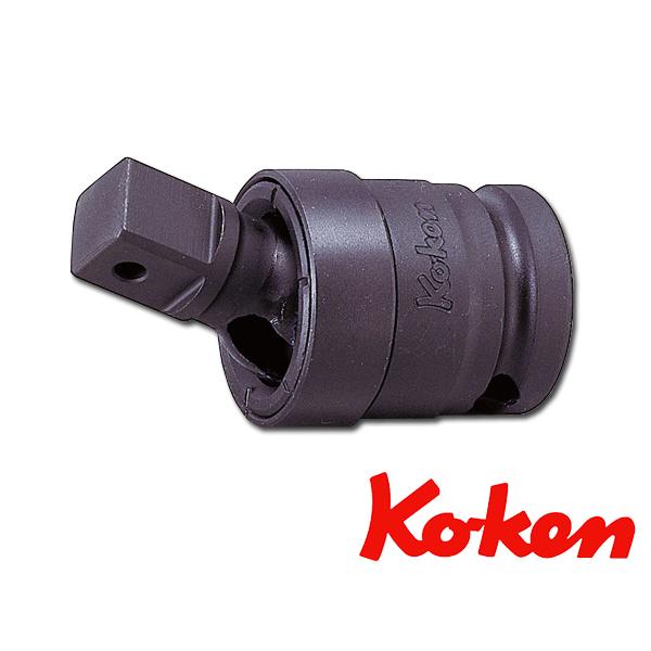ko-ken (コーケン) コーケン工具 ユニバーサルジョイント 14771