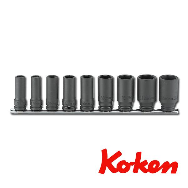 """Koken(コーケン) 3/8""""-9.5 RS13301X/9 インパクト薄肉セミディープソケットレンチ(6角)セット"""