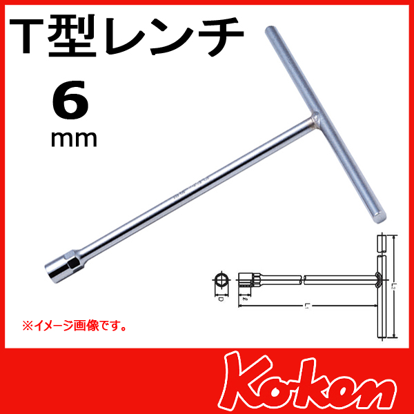 Koken(コーケン) 104M-6  T型レンチ 6mm