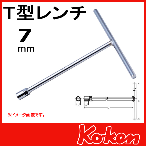 Koken(コーケン) 104M-7  T型レンチ 7mm