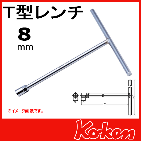 Koken(コーケン) 104M-8  T型レンチ 8mm