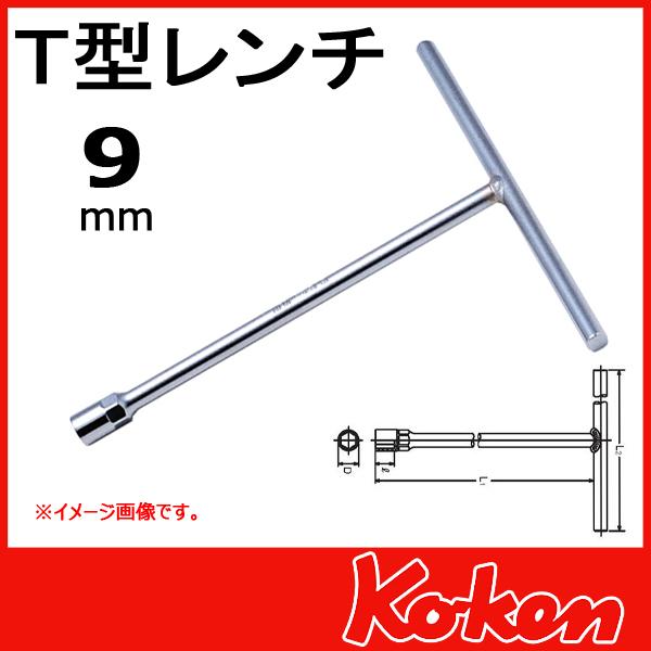 Koken(コーケン) 104M-9  T型レンチ 9mm