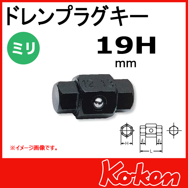 Koken(コーケン) 106-19H ドレンプラグキー 19H