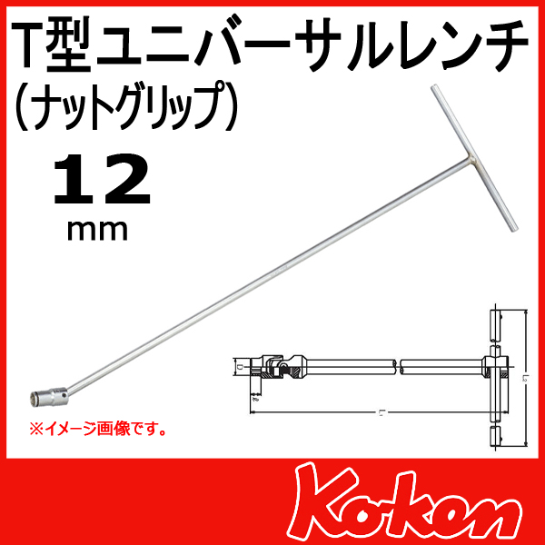 Koken(コーケン) 124M-600-12-2B  T型ユニバーサルレンチ(ナットグリップ) 12mm