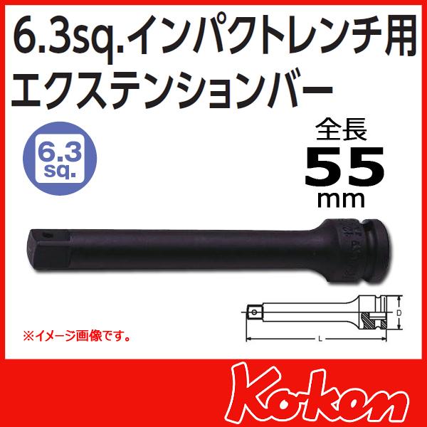 """Koken(コーケン) 1/4""""-6.35 12760-55 インパクトエクステンションバー 55mm"""