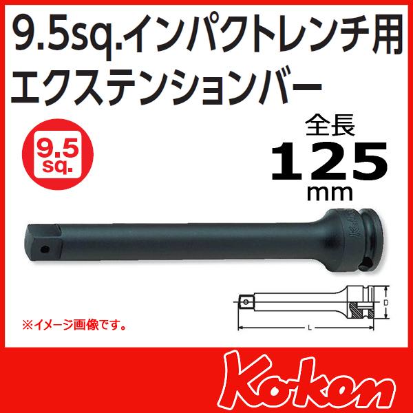 """Koken(コーケン) 3/8""""-9.5 13760-125 インパクトエクステンションバー 125mm"""