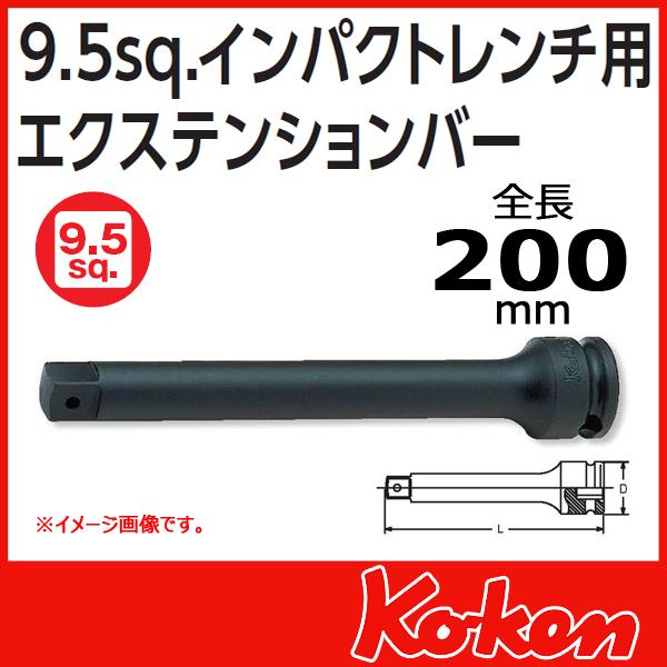 """【メール便可】 Koken(コーケン) 3/8""""-9.5 13760-200 インパクトエクステンションバー 200mm"""