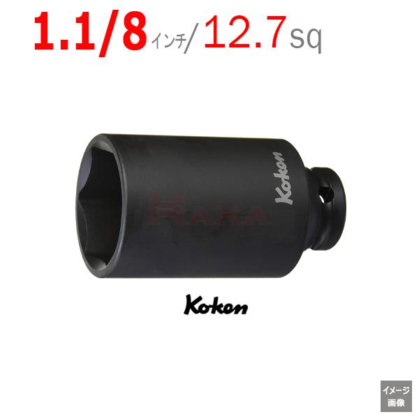 Ko-ken (コーケン) 1/2sq.インパクトロングソケットレンチ 1.1/8インチ (14300A-1.1/8)