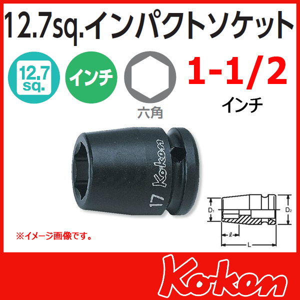 Ko-ken (コーケン) 1/2sq.インパクトソケットレンチ 1.1/2インチ (14400A-1.1/2)