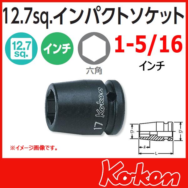 Ko-ken (コーケン) 1/2sq.インパクトソケットレンチ 1.5/16インチ (14400A-1.5/16)