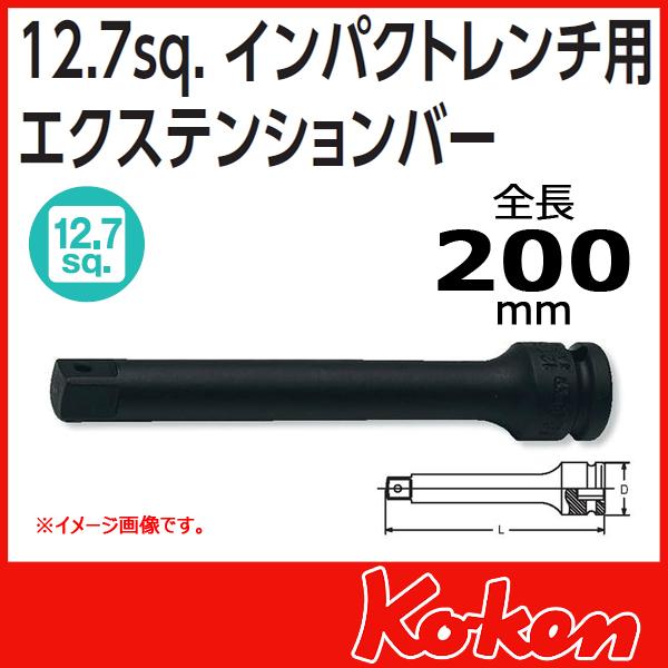 """【メール便可】 Koken(コーケン) 1/2""""-12.7 14760-200 インパクトエクステンションバー 200mm"""