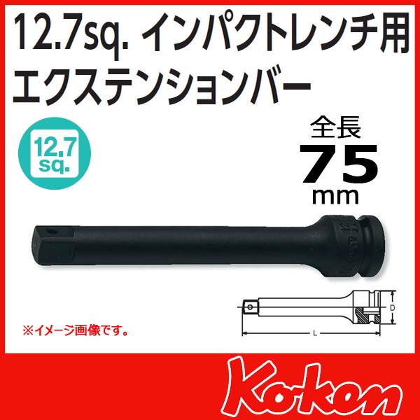 """Koken(コーケン) 1/2""""-12.7 14760-75 インパクトエクステンションバー 75mm"""