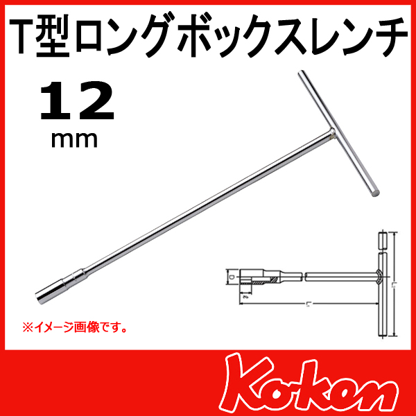 Koken(コーケン) 156M-12  T型ロングボックスレンチ 12mm