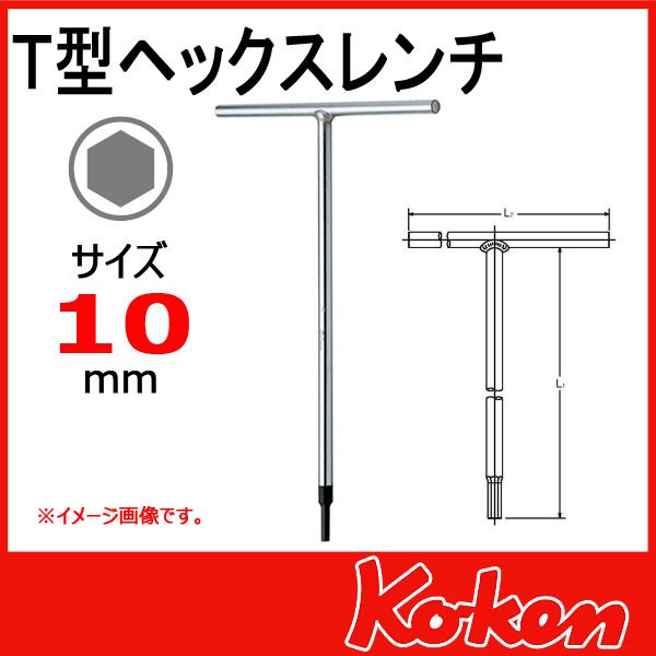 Koken(コーケン) 157H-10  T型ヘックスレンチ 10mm