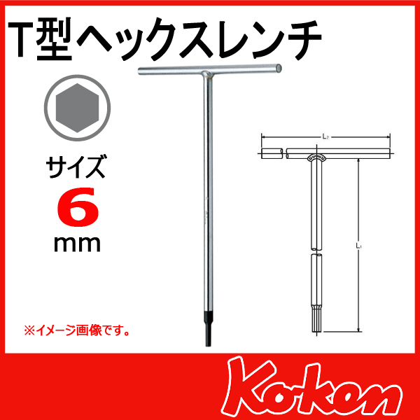 Koken(コーケン) 157H-6  T型ヘックスレンチ 6mm
