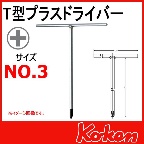 Koken(コーケン) 157P-3  T型プラスドライバー No,3
