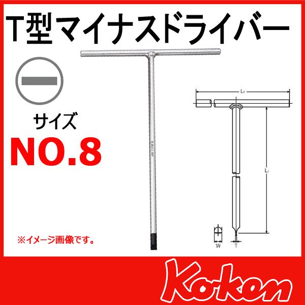 Koken(コーケン) 157S-8  T型マイナスドライバー No,8