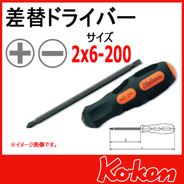 Koken(コーケン) 168C-2x6(200) 差替ドライバー +2x-6