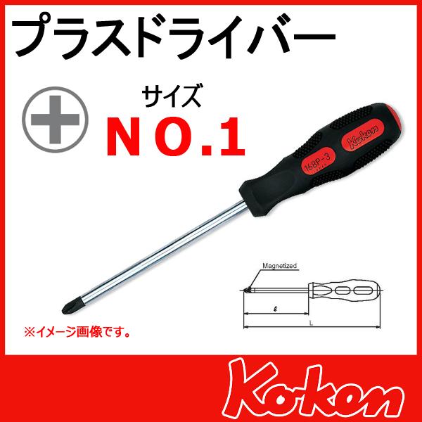 【メール便可】 Koken(コーケン) 168P-1 ドライバー プラス No,1