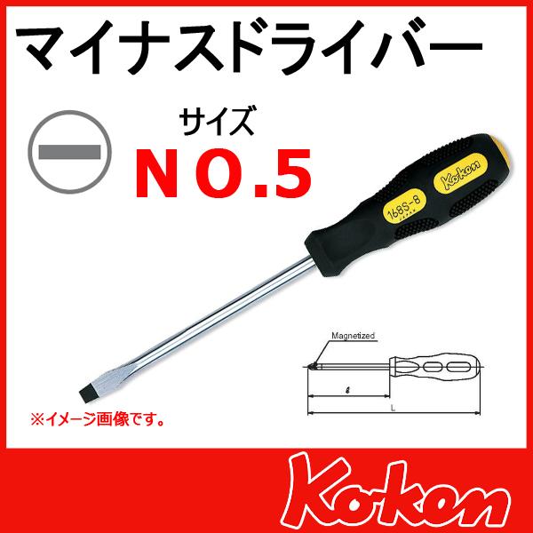 【メール便可】 Koken(コーケン) 168S-5 ドライバー マイナス 5
