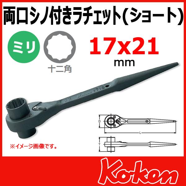 Koken(コーケン) 171S-17x21 両口シノ付きラチェット(ショート) 17x21mm