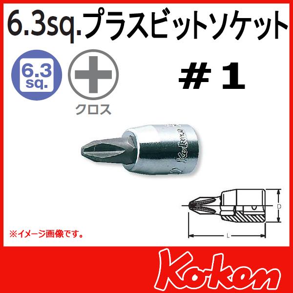 """【メール便可】 Koken(コーケン) 1/4""""-6.35 2000-28-1  プラスビットソケットレンチ  No,1"""