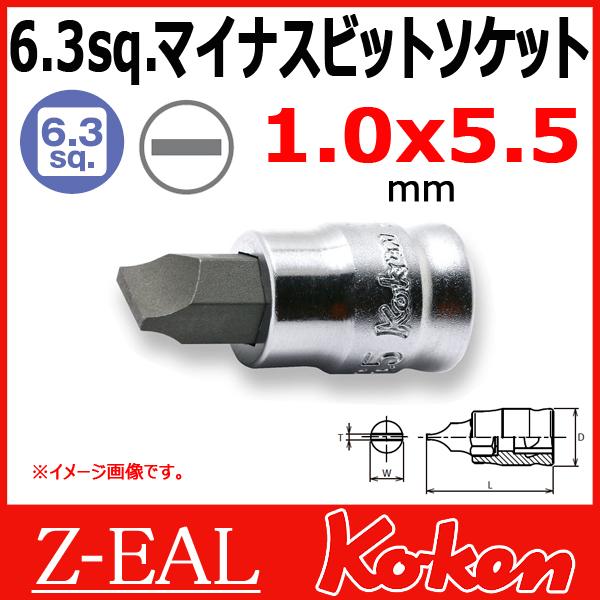 """【メール便可】 Koken(コーケン) 1/4""""-6.35  Z-EAL マイナスビットソケットレンチ 2005Z-25-5"""