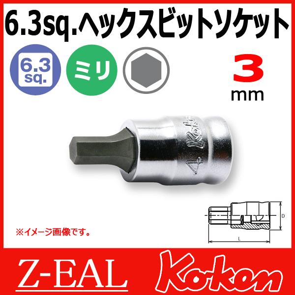 """【メール便可】 Koken(コーケン) 1/4""""-6.35  Z-EAL ヘックスビットソケットレンチ 2010MZ-25-3mm"""