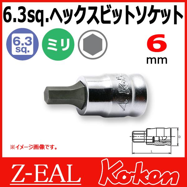 """【メール便可】 Koken(コーケン) 1/4""""-6.35  Z-EAL ヘックスビットソケットレンチ 2010MZ-25-6mm"""