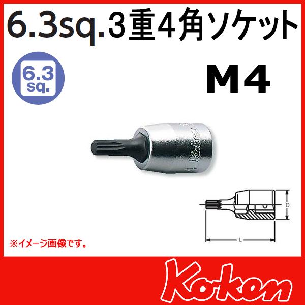"""【メール便可】 Koken(コーケン) 1/4""""-6.35 2020-28-M4  3重4角ビットソケットレンチ  M4"""