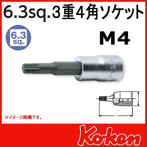 """【メール便可】 Koken(コーケン) 1/4""""-6.35 2020-50-M4  3重4角ビットソケットレンチ  M4"""