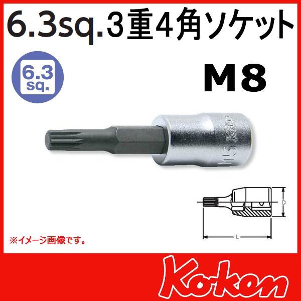 """【メール便可】 Koken(コーケン) 1/4""""-6.35 2020-50-M8  3重4角ビットソケットレンチ  M8"""