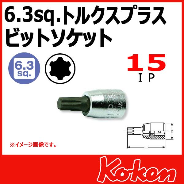 """【メール便可】 Koken(コーケン) 1/4""""-6.35 2025.28-15IP トルクスプラスビットソケットレンチ  15IP"""