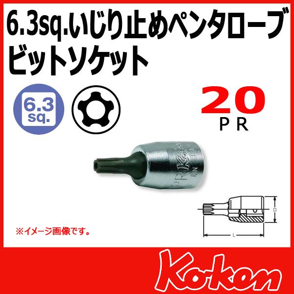 """【メール便可】 Koken(コーケン) 1/4""""-6.35 2025.28-20IPR イジリ止めペンタローブビットソケットレンチ  20PR"""