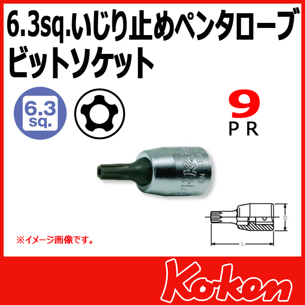 "Koken(コーケン) 1/4""-6.35 2025-28-9PR イジリ止めペンタローブビットソケットレンチ  9PR"