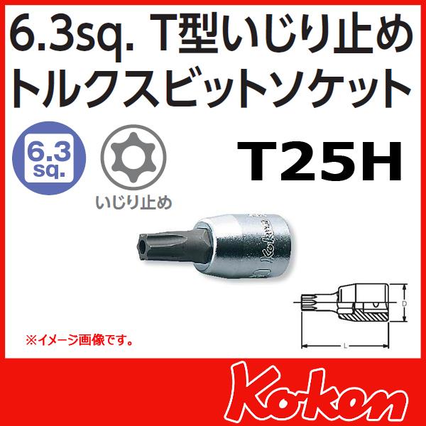 "Koken(コーケン) 1/4""-6.35 2025.28-T25H  イジリ止めトルクスビットソケットレンチ  T25H"