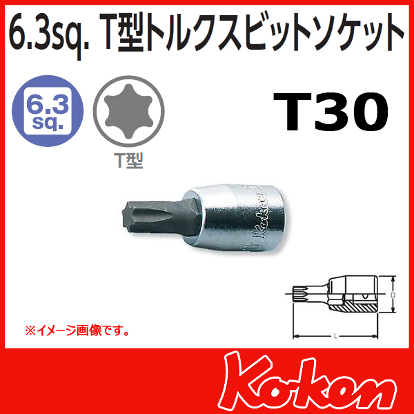 """Koken(コーケン) 1/4""""-6.35 2025-28-T30  トルクスビットソケットレンチ  T30"""
