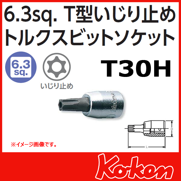 "Koken(コーケン) 1/4""-6.35 2025-28-T30H  イジリ止めトルクスビットソケットレンチ  T30H"