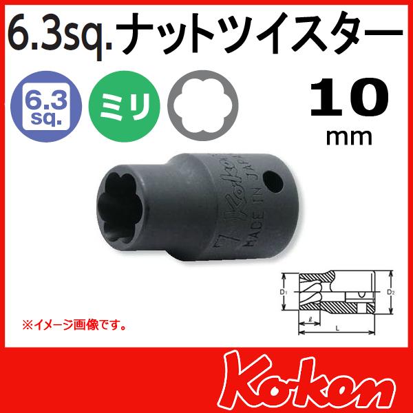 """【メール便可】 Koken(コーケン) 1/4""""-6.35 2127 ナットツイスター 10mm"""