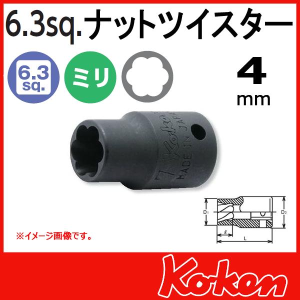 """【メール便可】 Koken(コーケン) 1/4""""-6.35 2127 ナットツイスター 4mm"""