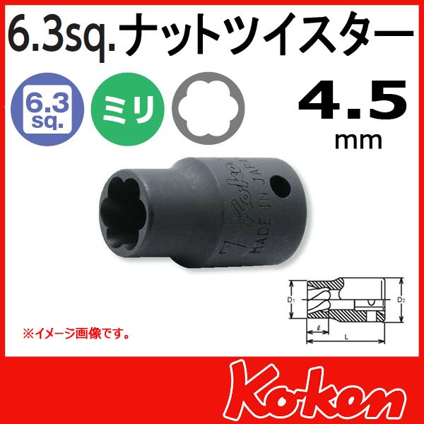 """【メール便可】 Koken(コーケン) 1/4""""-6.35 2127 ナットツイスター 4.5mm"""