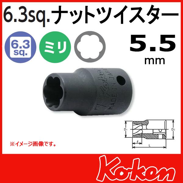 """【メール便可】 Koken(コーケン) 1/4""""-6.35 2127 ナットツイスター 5.5mm"""