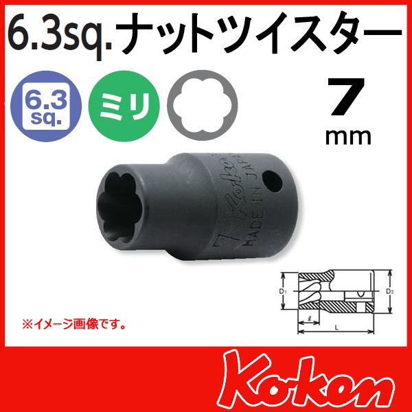 """【メール便可】 Koken(コーケン) 1/4""""-6.35 2127 ナットツイスター 7mm"""
