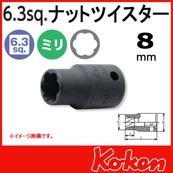 """【メール便可】 Koken(コーケン) 1/4""""-6.35 2127 ナットツイスター 8mm"""