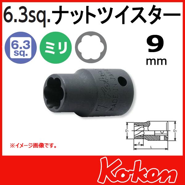 """【メール便可】 Koken(コーケン) 1/4""""-6.35 2127 ナットツイスター 9mm"""