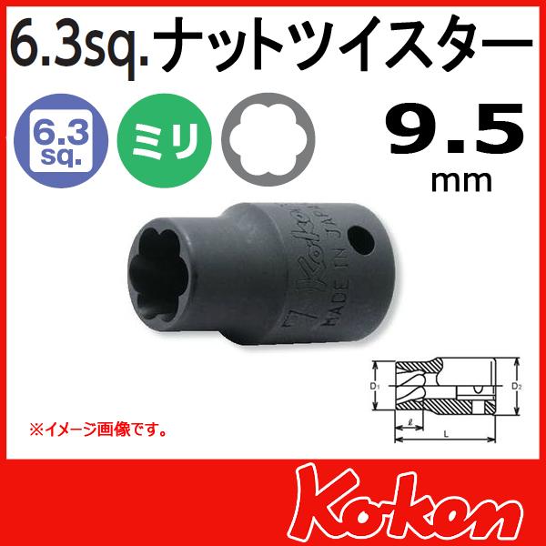 """【メール便可】 Koken(コーケン) 1/4""""-6.35 2127 ナットツイスター 9.5mm"""