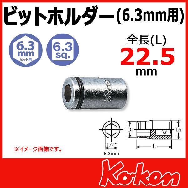 """【メール便可】 Koken(コーケン) 1/4""""sq ビットホルダー 2137"""