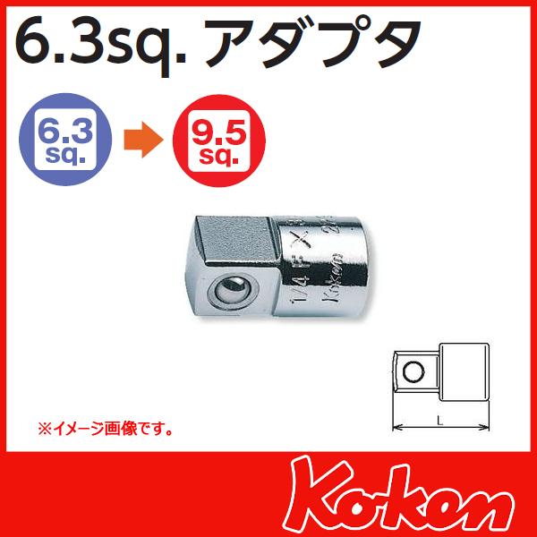 【メール便可】 Koken(コーケン) 凸-3/8(9.5) 凹-1/4(6.35) 変換アダプター 2233A