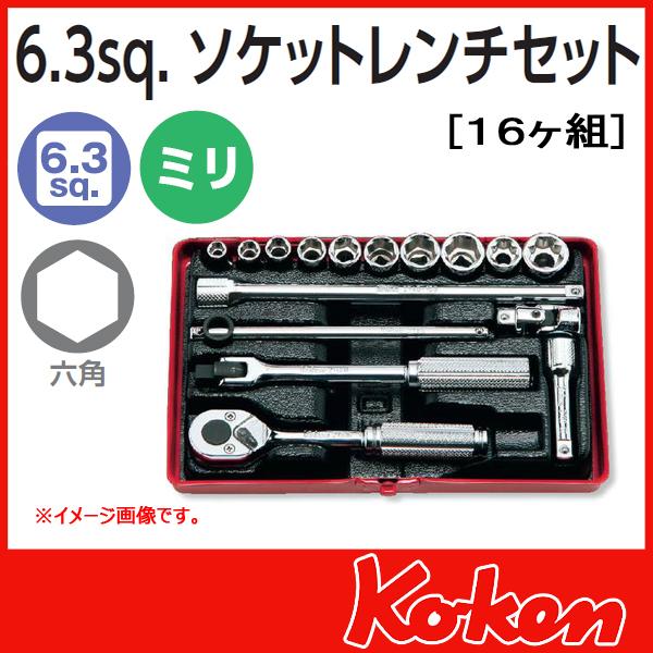 """Koken(コーケン) 1/4""""-(6.35) ソケットレンチセット 2250M"""